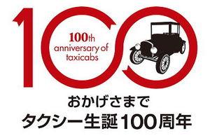 100周年.jpg