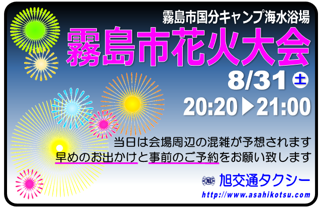 2013ピンク夏祭り.png