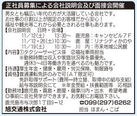 201611旭交通求人.png