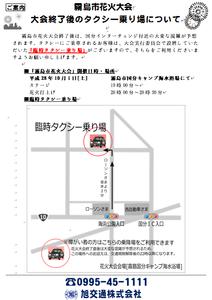 2016霧島市花火大会タクシー乗り場 旭交通.png