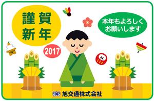 2017oshougatu.png