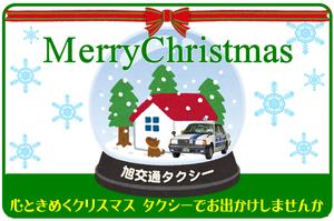 2018クリスマス.png