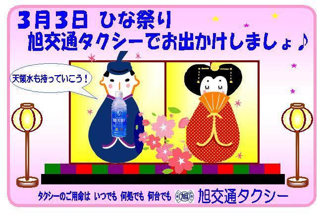 ひなまつり2009JPG.JPG