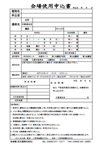 会場申込み.png