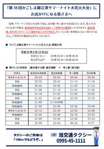 旭交通20180818.png