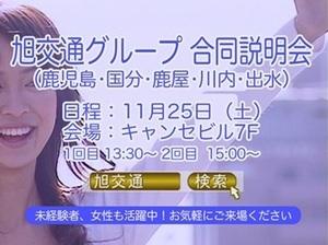 旭交通グループ合同説明会告知コンテ1.jpg