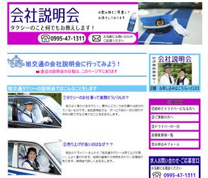 旭交通タクシー.png