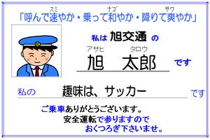 旭太郎 旭交通.png