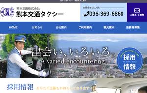 熊本交通ホームページ.png