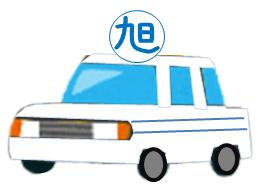 白い旭タクシー.png