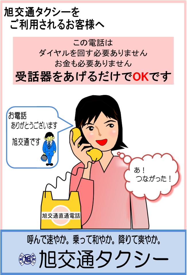 直通電話.png