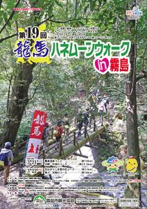 龍馬ポスター2015.png