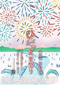 HINATAYAMA_A4_OL.jpg