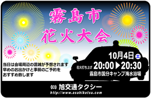 10花火大会2014.png