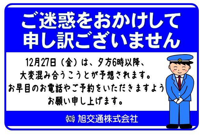 2014お待たせ.png