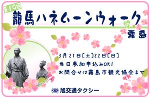 2015龍馬ブログ.png