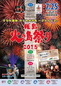 2015hinoshima.jpg