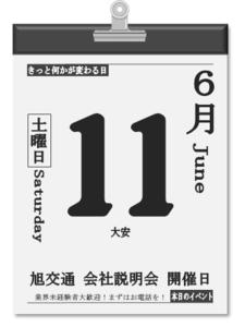 20160611会社説明会開催.png
