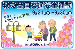 2016秋の交通安全運動旭交通.png