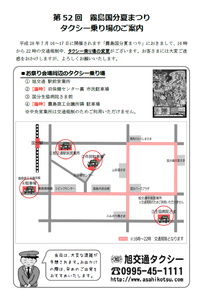 2016霧島国分夏まつりタクシー乗り場.png