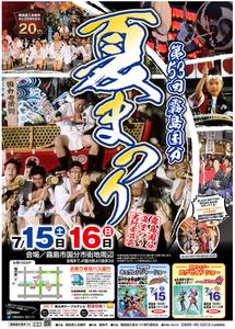 2017霧島国分夏まつりポスター.png