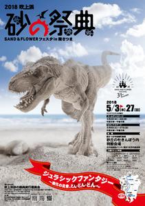 2018-sandfesta-poster.png