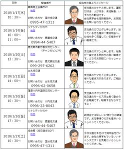 201801説明会.png