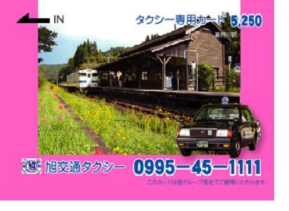 5000円プリカ.jpg