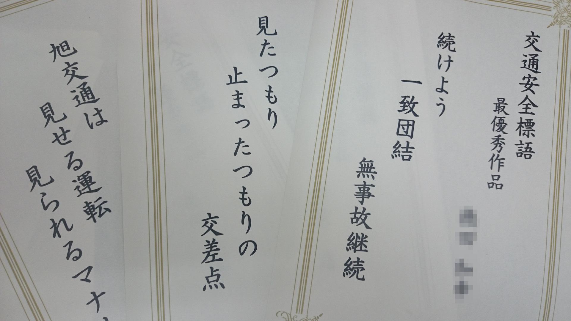 安全 標語 2007