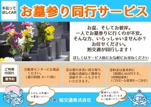 お墓参り同行サービス.jpg
