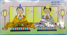お雛様2012.png
