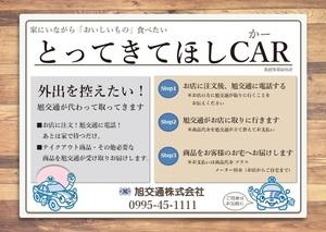 とってきてほしCAR横バージョン.jpg
