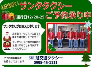 サンタタクシーご予約.png