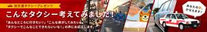 バナー_企画タクシー.jpg