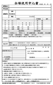 会場使用申込書.jpg