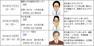 会社説明会のお知らせ20180222.png
