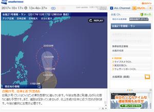 台風201710.png