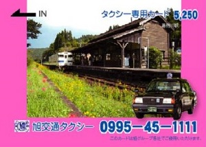 国分5000円プリカ2013.jpg