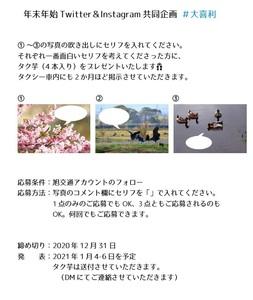 大喜利企画.jpg