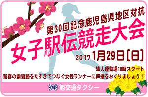 女子駅伝2017.png