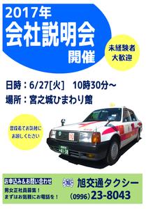 川内説明会201706.png
