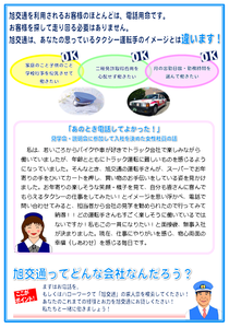 旭交通2016.png