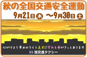 旭交通201709.png
