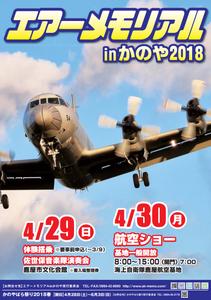 旭交通エアメモ.png