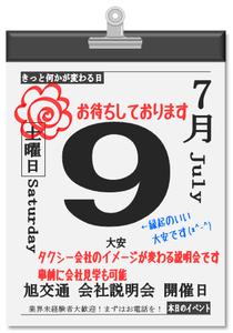 旭交通カレンダー.png