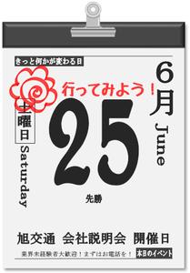旭交通カレンダー6月25日.png