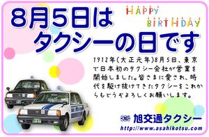 旭交通タクシーの日.png