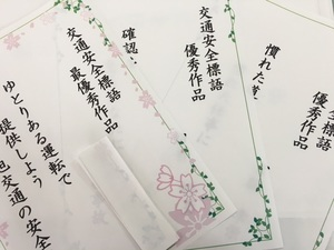 旭交通交通標語.jpg