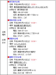 旭交通会社説明会.png