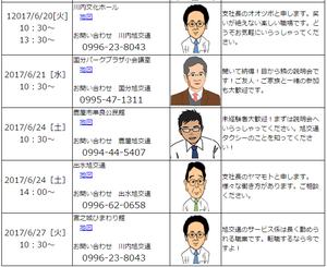 旭交通会社説明会6月.png